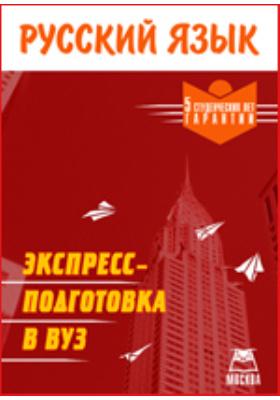 Русский язык. Экспресс-подготовка в ВУЗ: учебное пособие