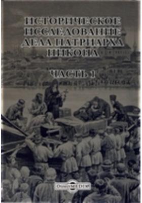 Историческое исследование дела патриарха Никона, Ч. 1