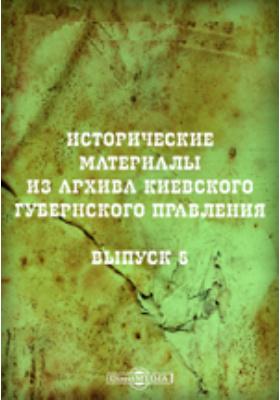 Исторические материалы из архива Киевского губернского правления. Выпуск 5