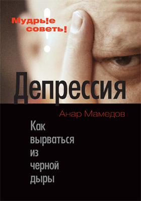 Депрессия : Как выбраться из черной дыры: научно-популярное издание