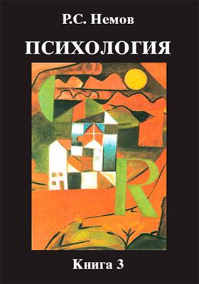Психология : в 3-х книгах: учебник. Кн. 3. Психодиагностика. Введение в научное психологическое исследование с элементами математической статистики