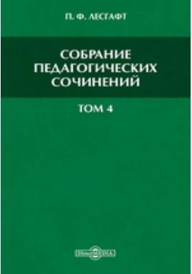 Собрание педагогических сочинений. Т. 4