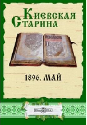 Киевская Старина. 1896. Май