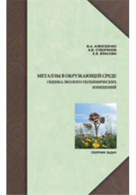 Металлы в окружающей среде : оценка эколого-геохимических измерений: сборник задач