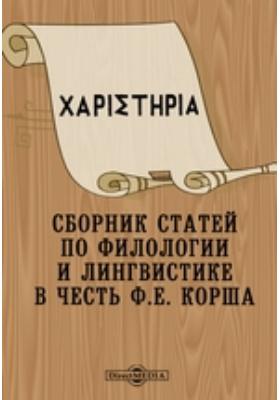 ХАРIΣТНPIА. Сборник статей по филологии и лингвистике в честь Ф.Е. Корша