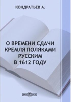 О времени сдачи Кремля поляками русским в 1612 году // Журнал Министерства Народного Просвещения. Май. 1877. Пятое десятилетие. Часть CXCI