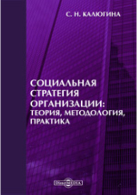 Социальная стратегия организации : теория, методология, практика: монография