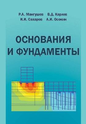 Основания и фундаменты: учебник для бакалавров строительства
