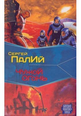 Чужой огонь : Фантастический роман