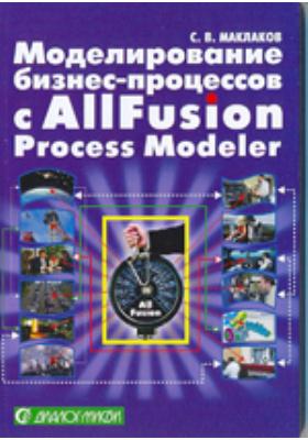Моделирование бизнес-процессов с AllFusion PM