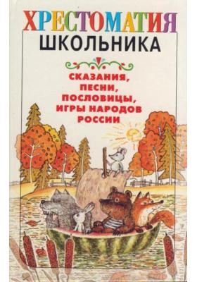 Сказания, песни, пословицы, игры народов России