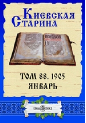 Киевская Старина. 1905. Т. 88, Январь