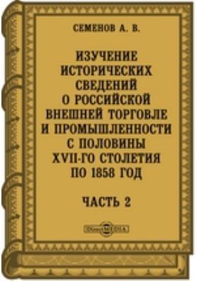 Изучение исторических сведений о российской внешней торговле и промышленности с половины XVII-го столетия по 1858 год, Ч. 2