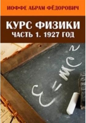 Курс физики, Ч. 1. 1927 год