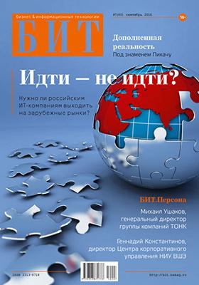 БИТ. Бизнес & Информационные технологии: журнал. 2016. № 7(60)