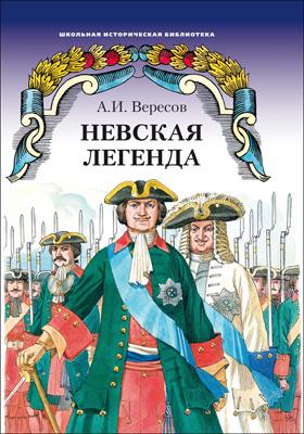 Невская легенда : повесть
