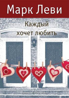Каждый хочет любить: роман