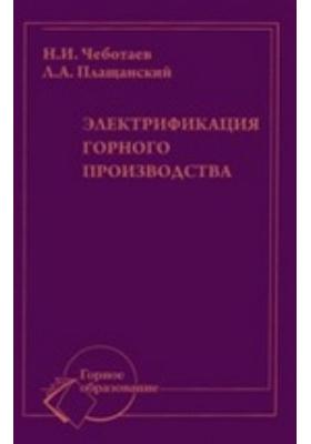 Электрификация горного производства: учебное пособие для вузов