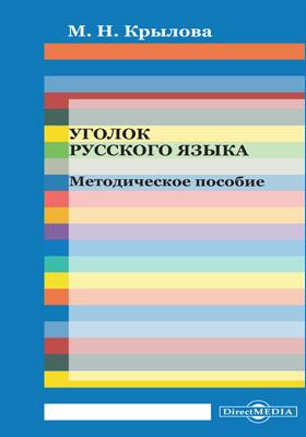 Уголок русского языка: методическое пособие