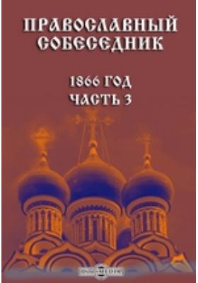 Православный собеседник. 1866, Ч. 3