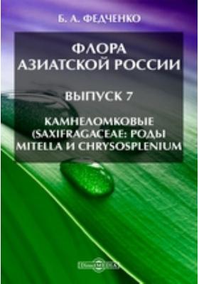 Флора Азиатской России(Saxifragaceae: роды Mitella и Chrysosplenium). Вып. 7. Камнеломковые