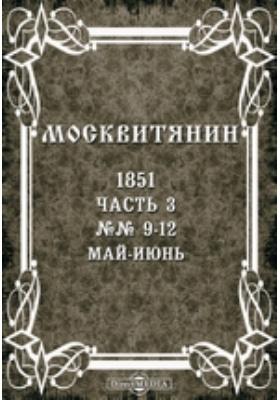 Москвитянин: журнал. 1851. №№ 9-12, Май-июнь, Ч. 3