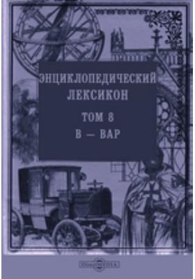 Энциклопедический лексикон. Т. 8. В — Вар