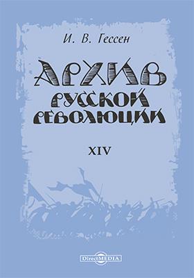 Архив русской революции: публицистика. Т. 14