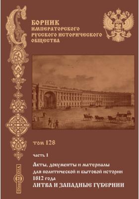 Сборник Императорского Русского исторического общества: журнал. 1909. Т. 128