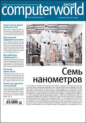 Computerworld Россия: международный компьютерный еженедельник. 2017. № 2(895)