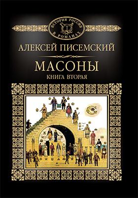 Т. 60. Масоны : роман в пяти частях, Ч. 4-5