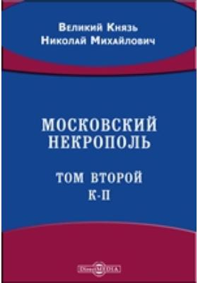 Московский некрополь. (К-П). Т. 2