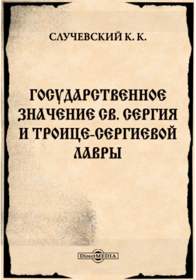Государственное значение св. Сергия и Троице-Сергиевой лавры