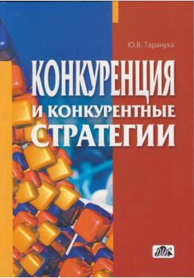 Конкуренция и конкурентные стратегии (в структурно-логических схемах) : Учебно-методическое пособие