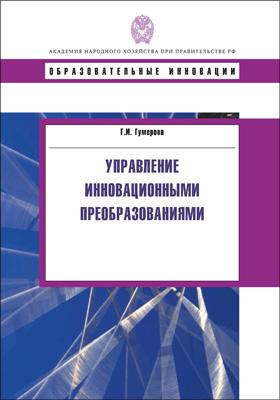 Управление инновационными преобразованиями: учебное пособие