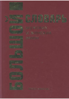 Большой словарь мужских и женских имен