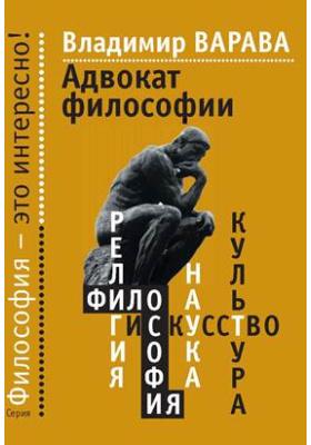 Адвокат философии: научно-популярное издание