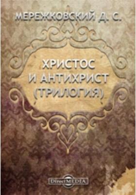 Христос и Антихрист :  (трилогия)