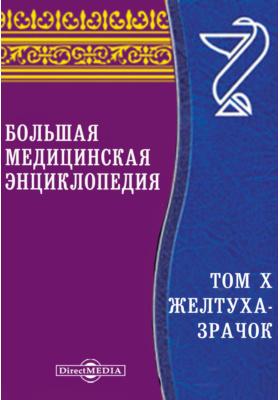 Большая медицинская энциклопедия. Т. X. Желтуха-Зрачок