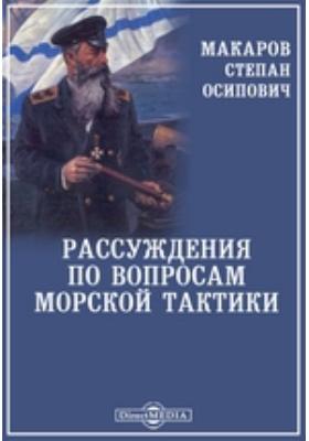 Рассуждения по вопросам морской тактики