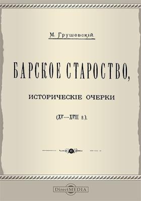 Барское староство (XV - XVIII в.)