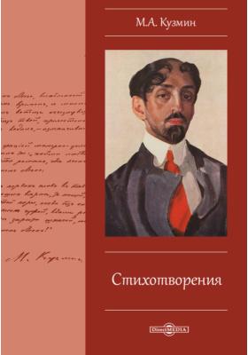 Стихотворения, не вошедшие в прижизненные сборники: художественная литература