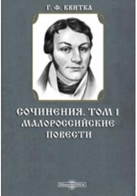Сочинения. Т. 1. Малороссийские повести