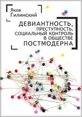Девиантность, преступность, социальный контроль в обществе постмодерна: сборник научных трудов