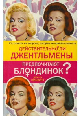 Действительно ли джентльмены предпочитают блондинок? = Do Gentlemen Really Prefer Blondes?