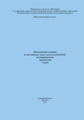 Методические указания по английскому языку для студентов ИАиГ по специальности Архитектура: учебное пособие, Ч. 1