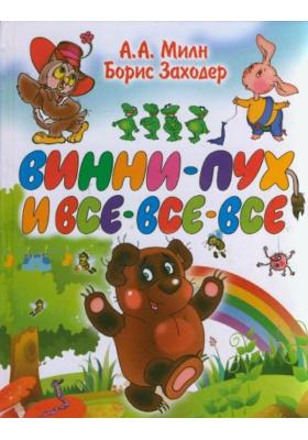 Винни-Пух и Все-Все-Все = Winnie-the-Pooh and the House at Pooh Corner : Сказочная повесть (в сокращении)