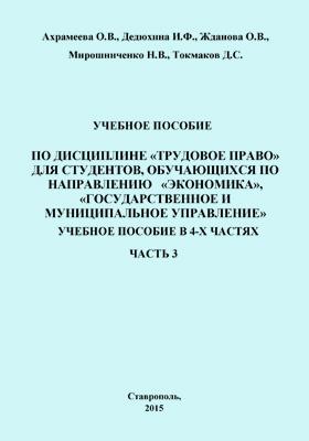 Трудовое право: учебное пособие : в 4 ч., Ч. 3