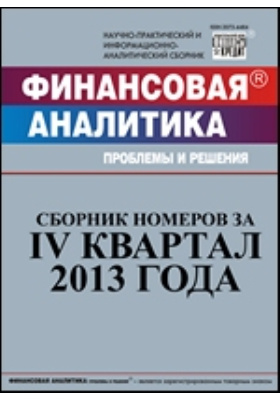 Финансовая аналитика = Financial analytics : проблемы и решения: журнал. 2013. № 37/48