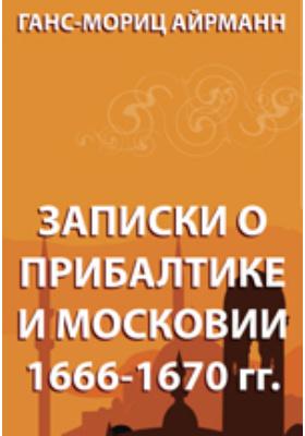 Записки о Прибалтике и Московии 1666-1670 гг